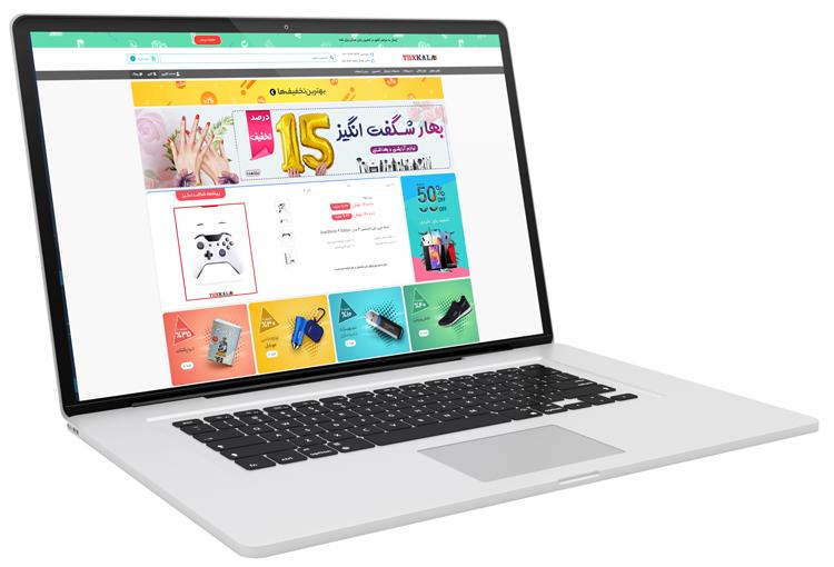 طراحی سایت تکس کالا