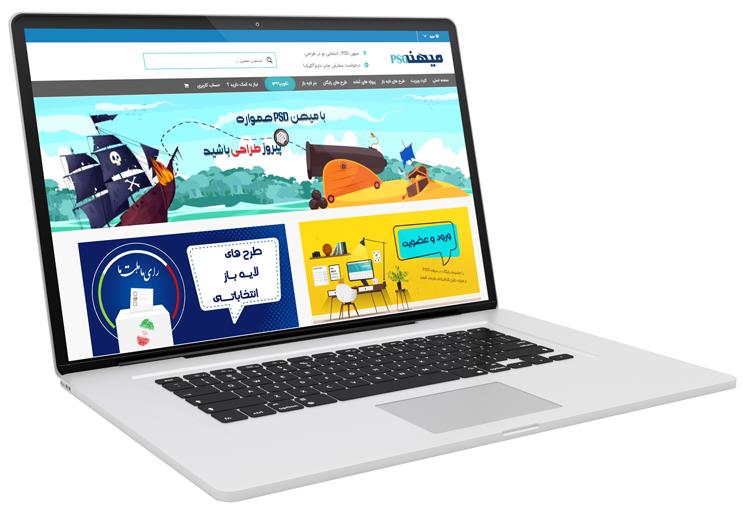 طراحی سایت میهن PSD