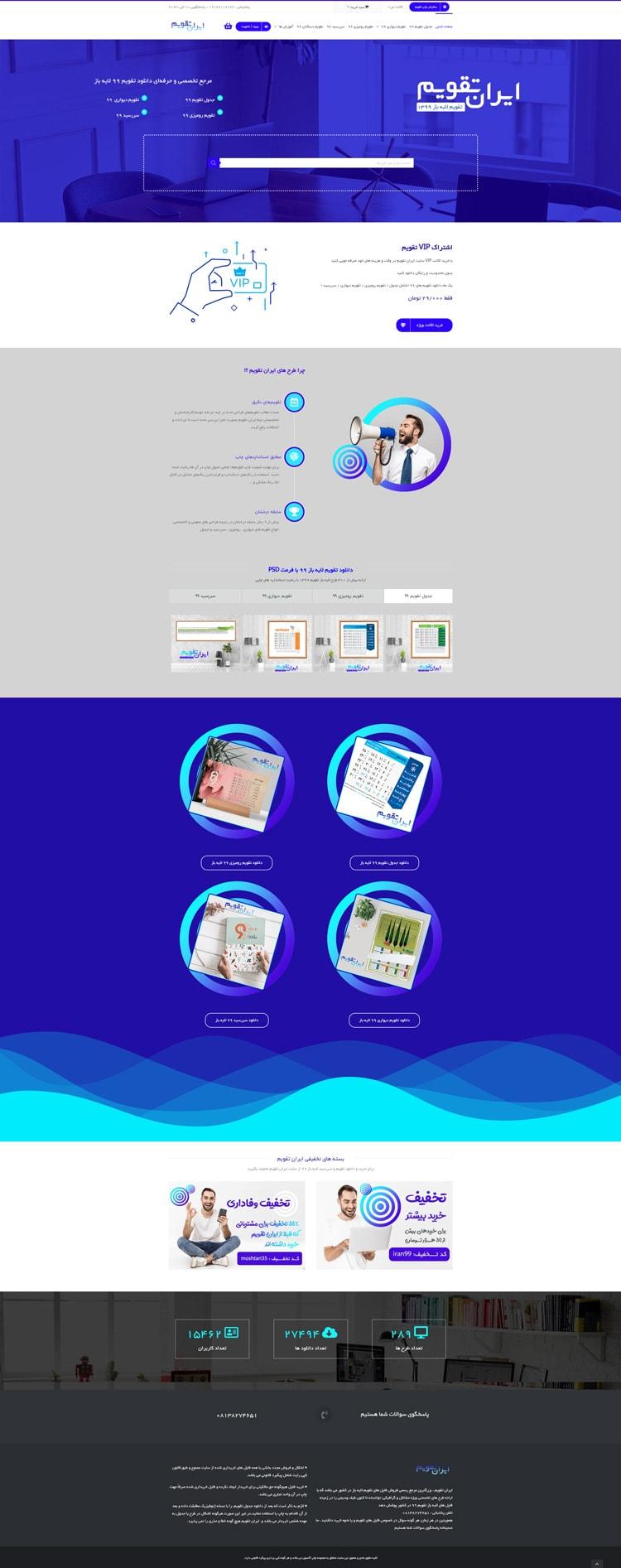 طراحی سایت ایران تقویم