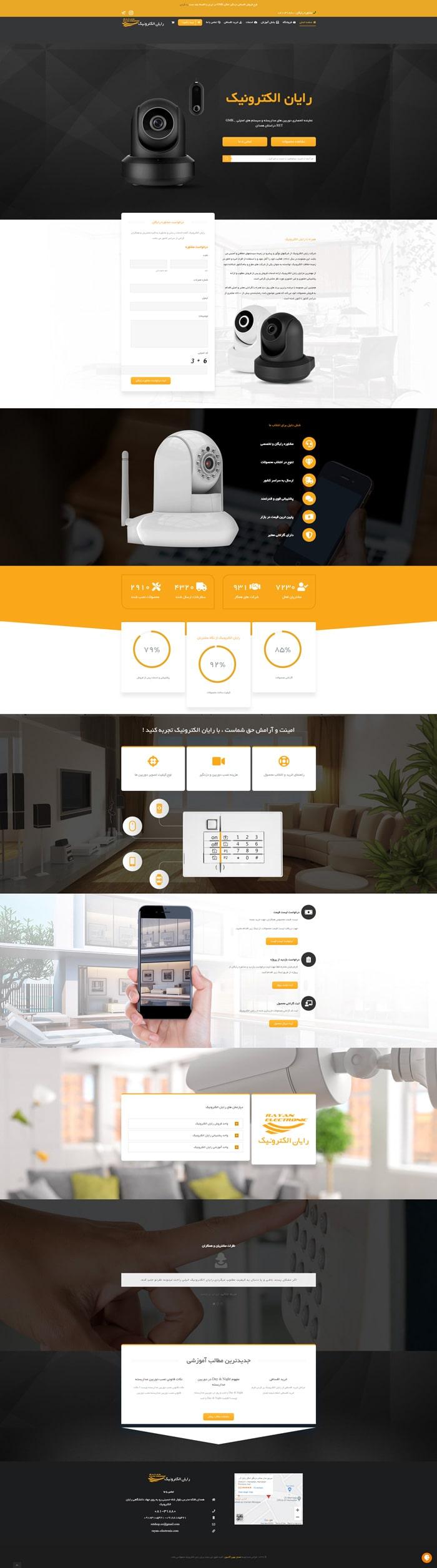 طراحی سایت فروشگاهی رایان الکترونیک
