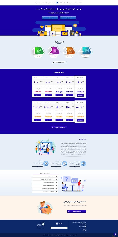 طراحی سایت پیک فایل