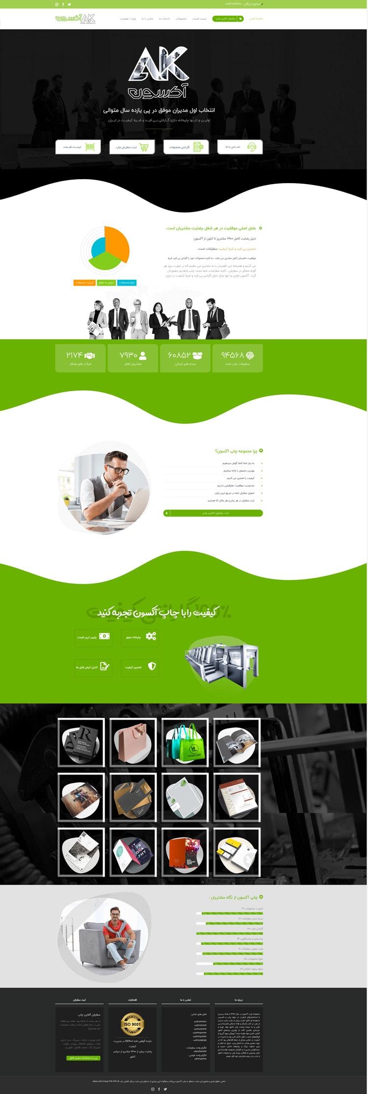 طراحی سایت چاپخانه آکسون
