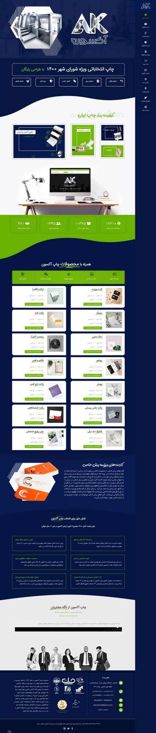 طراحی سایت چاپ آکسون