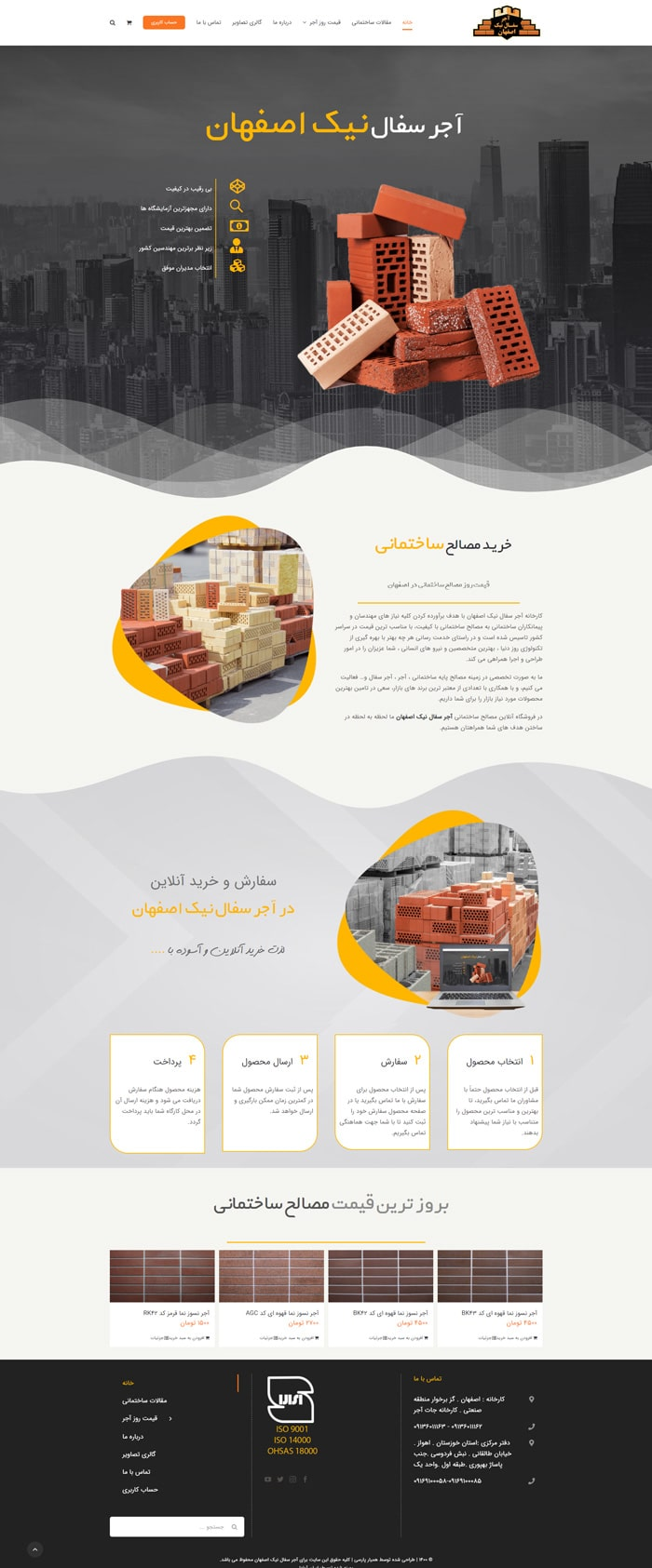 طراحی سایت آجر سفال نیک اصفهان