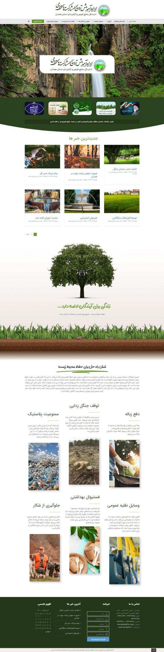 طراحی سایت اداره منابع طبیعی همدان